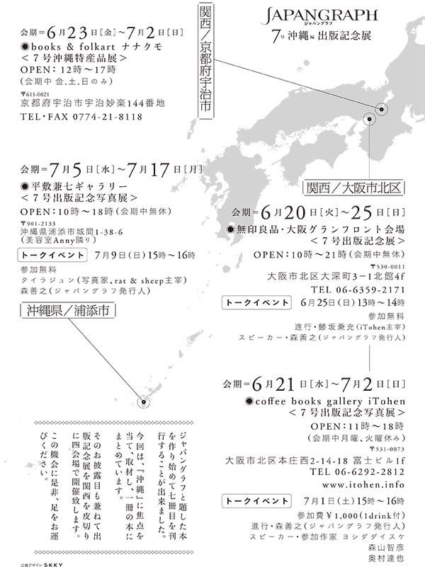 jg_vol7_okinawa_ura