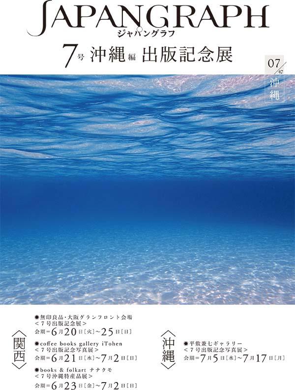jg_vol7_okinawa_omote