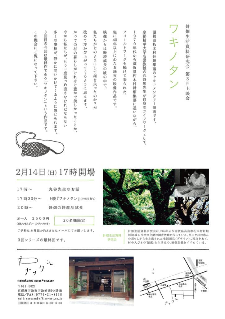 nanakumo_marutani_VOL3_0111_ol